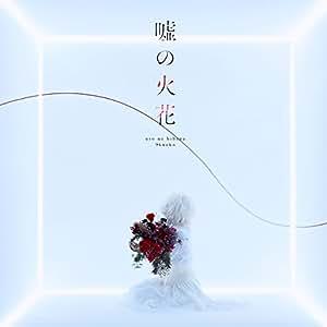 嘘の火花(初回生産限定盤)(DVD付)