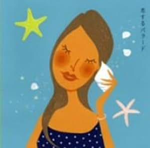 恋するバラード-Love Songs in That Summer-