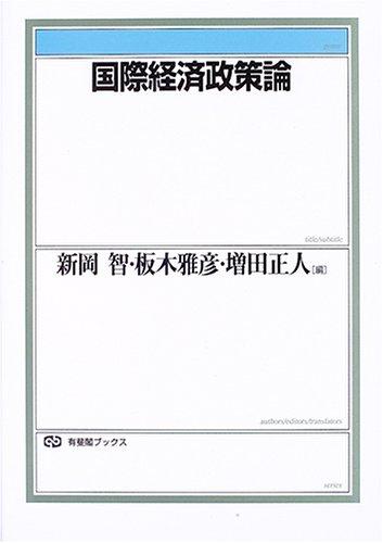 国際経済政策論 (有斐閣ブックス)の詳細を見る