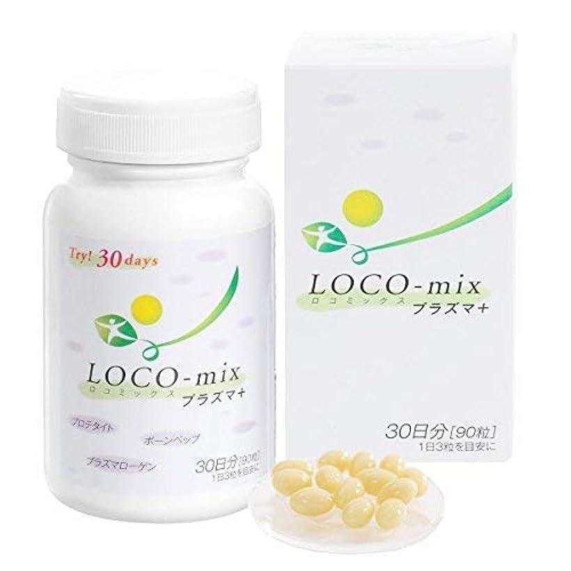 パブふつうギャザープラズマローゲン ボーンペップ I型コラーゲン 含有 サプリメント LOCO-MIX ロコミックス プラズマプラス 1箱 90粒 /約 30日 分