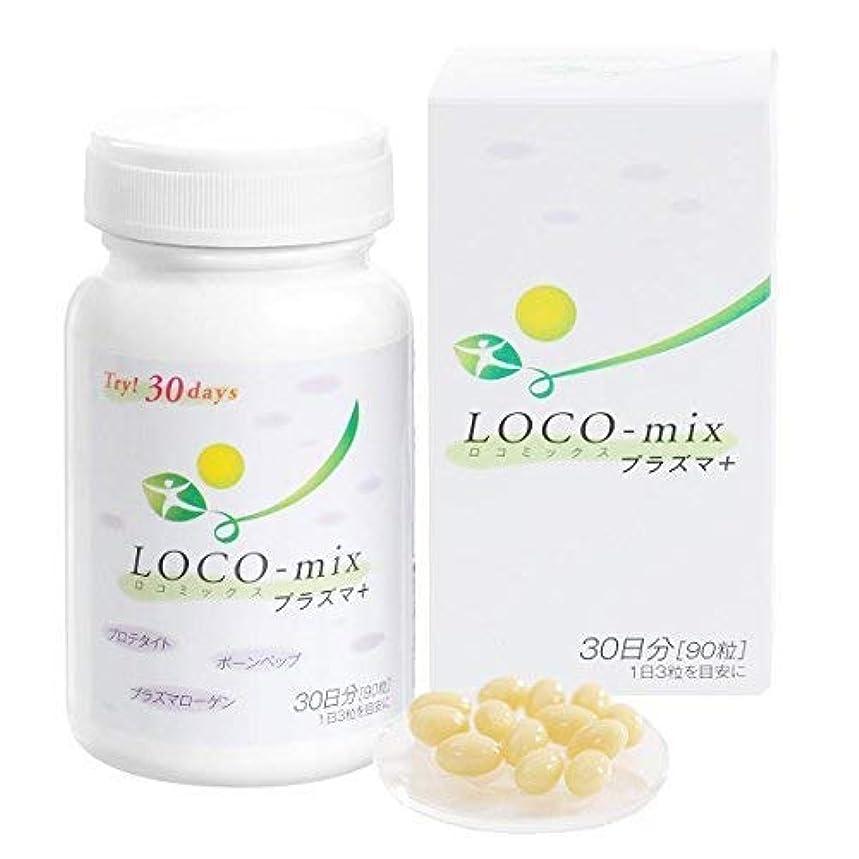 援助する事故アカデミックプラズマローゲン ボーンペップ I型コラーゲン 含有 サプリメント LOCO-MIX ロコミックス プラズマプラス 1箱 90粒 /約 30日 分