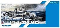 ピットロード 1/700 スカイウェーブシリーズ アメリカ海軍 駆逐艦 アレン M.サムナー プラモデル SPW53