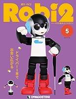 ロビ2 5号 [分冊百科] (パーツ・ステッカー付)