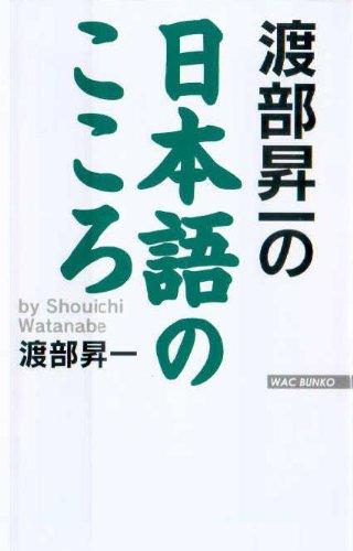 渡部昇一の「日本語のこころ」 (Wac bunko)の詳細を見る