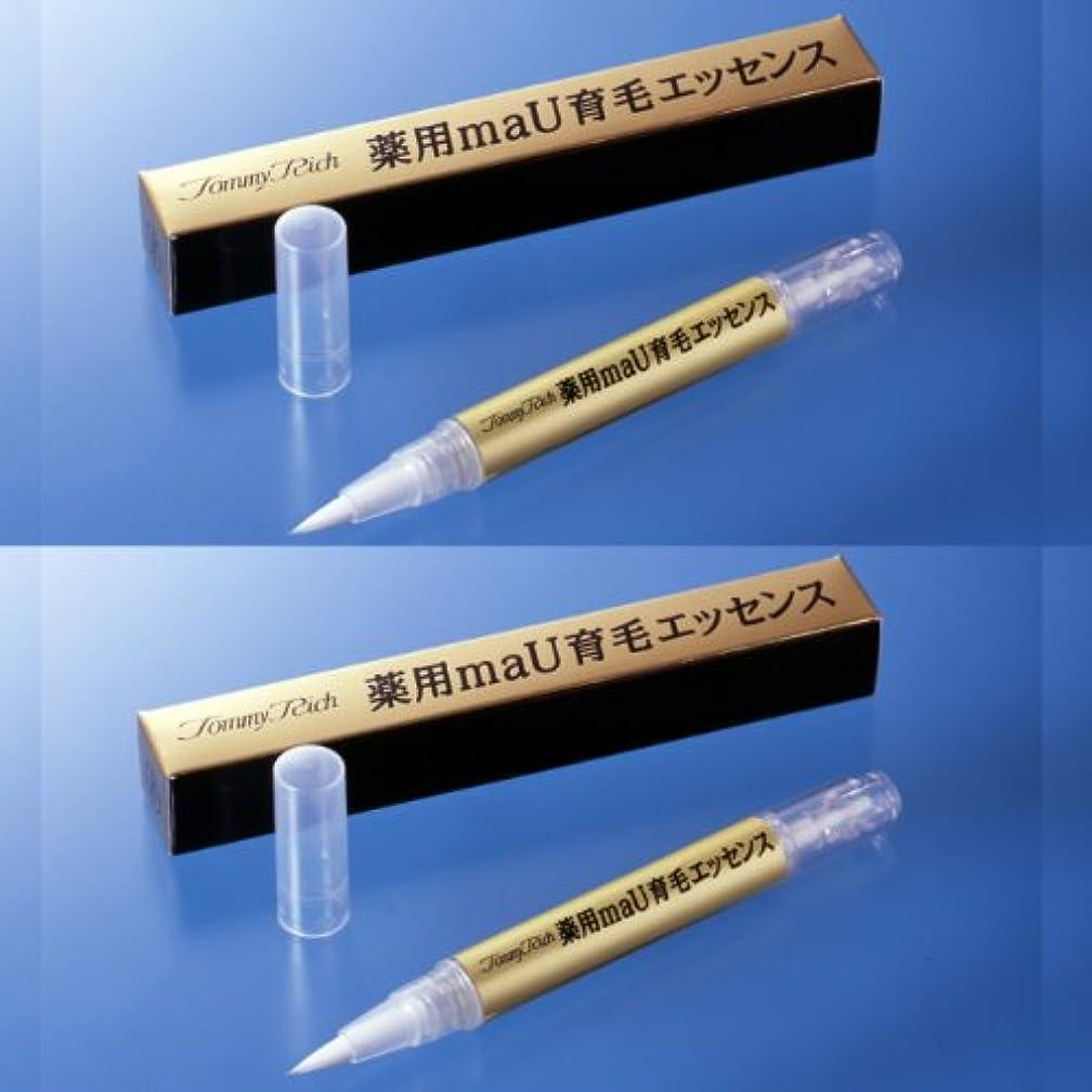 計画的分抑制するトミーリッチ 薬用 maU育毛エッセンス×2個セット  男女兼用   まゆ毛 マユ