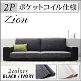 カバーリングスタンダードフロアソファ【zion】ザイオン 2P (ポケットコイル仕様)[ブラック×グレー]