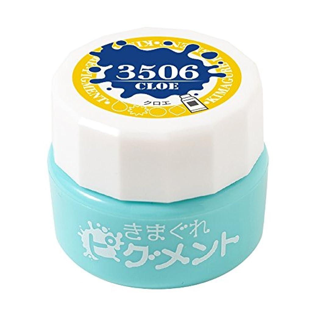 さわやか排除制裁Bettygel きまぐれピグメント クロエ QYJ-3506 4g UV/LED対応