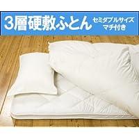 三層硬敷布団《マチ付》 セミダブルサイズ 日本製/防ダニ/抗菌防臭加工