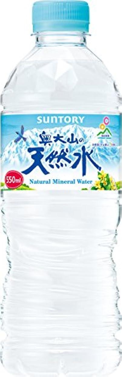 イサカ曲資格サントリー 天然水 奥大山 550ml×24本 ナチュラルミネラルウォーター