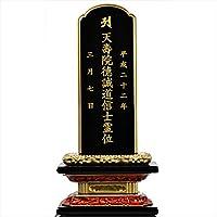仏縁堂ブランド:位牌文字入れ代金(楷書一霊位)