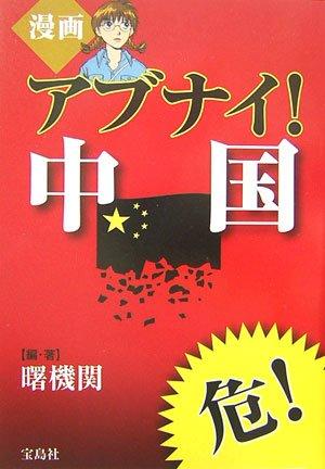 漫画 アブナイ!中国の詳細を見る