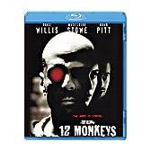 12モンキーズ [Blu-ray]