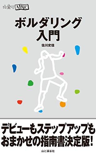 ボルダリング入門 (山登りABC) 佐川 史佳