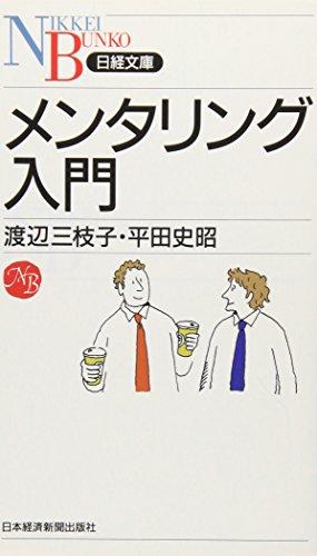 メンタリング入門 (日経文庫)の詳細を見る