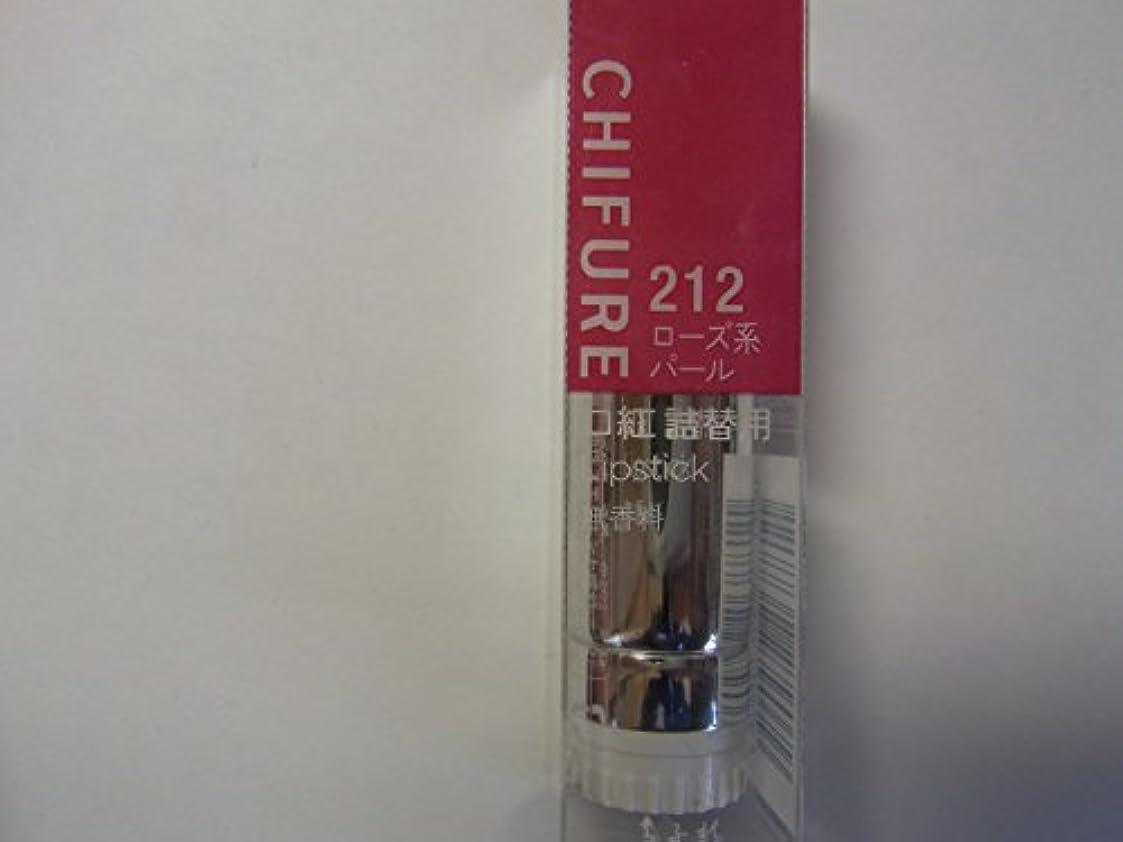 フィヨルドプロトタイプ転送ちふれ化粧品 ちふれ 口紅S(詰替用) ローズ系パール 212