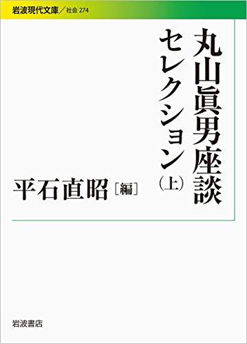 丸山眞男座談セレクション(上) (岩波現代文庫)の詳細を見る