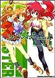 闘姫神将クインマスター(2) (カドカワコミックスドラゴンJr)