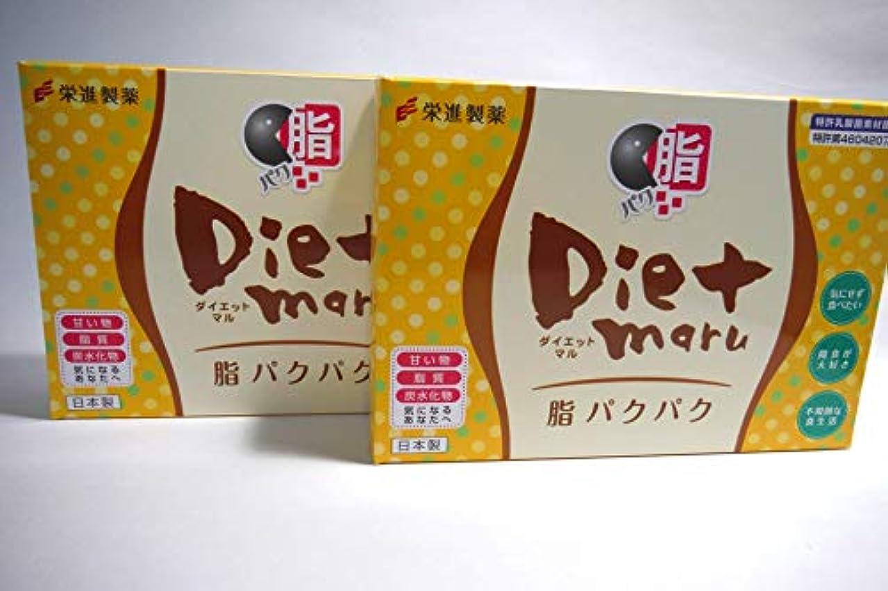 マークされた赤字悪魔栄進製薬 Diet maru 脂パクパク10包 お得2個セット