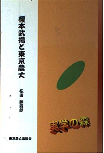 榎本武揚と東京農大 (シリーズ・実学の森)