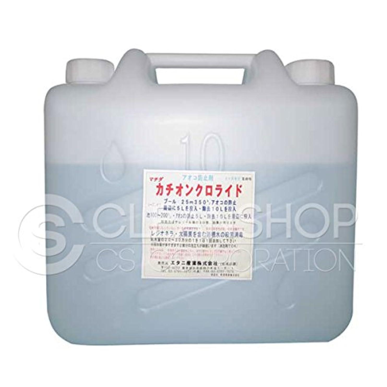 センブランス孤独蒸気エタニ産業 カチオンクロライド液 (10kg)