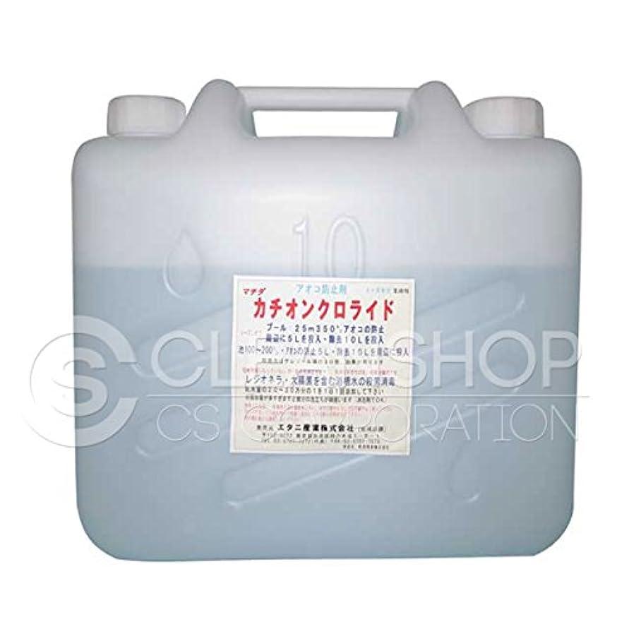 メロディー十億カルシウムエタニ産業 カチオンクロライド液 (10kg)