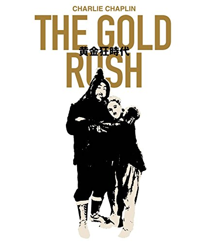 黄金狂時代 The Gold Rush [Blu-ray]