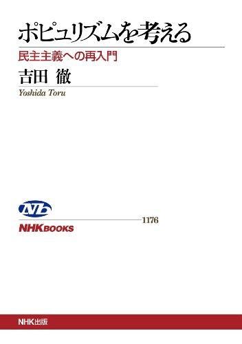 ポピュリズムを考える 民主主義への再入門 NHKブックス