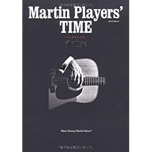 Martin Players\' TIME (メディアパルムック)