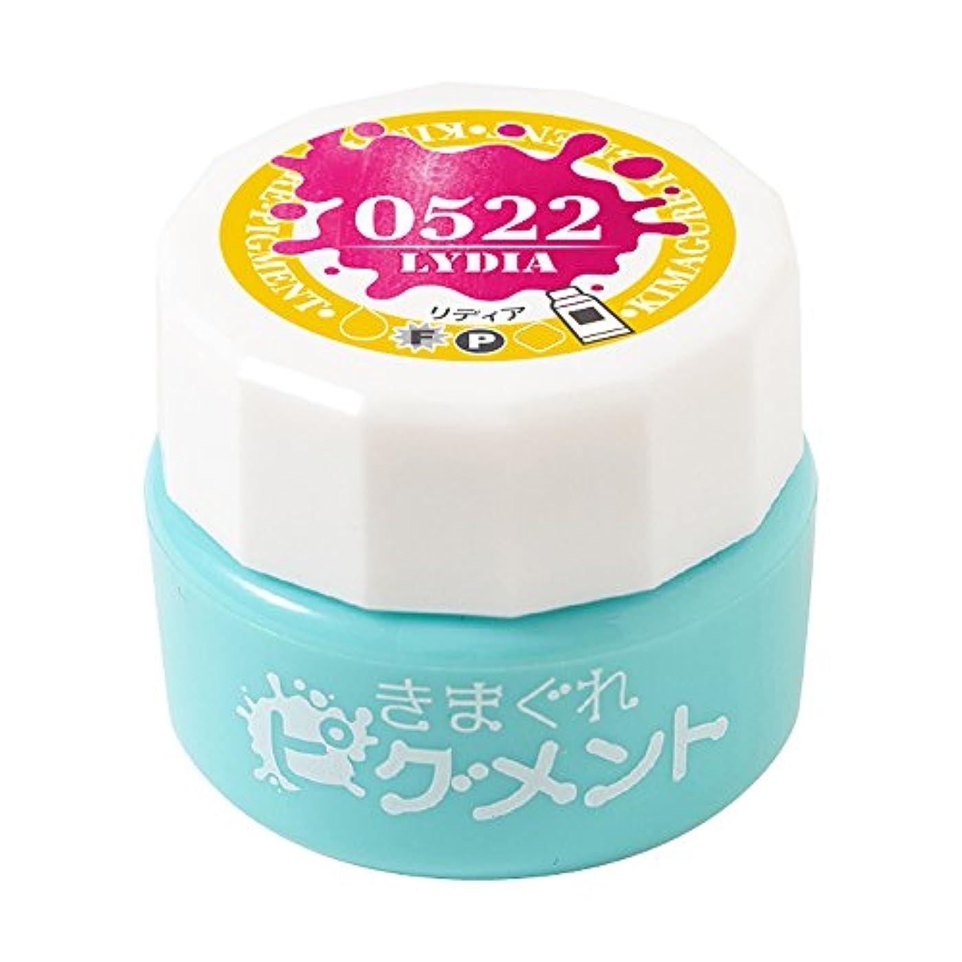 ポーズ健康的消毒するBettygel きまぐれピグメント リディア QYJ-0522 4g UV/LED対応