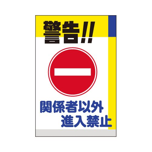 表示看板 「警告!!関係者以外進入禁止」 反射加工なし 特大サイズ 91cm×135cm