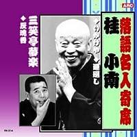 【まとめ 3セット】 桂小南/三笑亭夢楽 桂小南・三笑亭夢楽 CD
