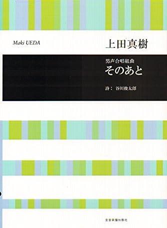 上田真樹 男声合唱組曲 そのあと