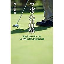 ゴルフの品格 月イチプレーヤーでもシングルになれる100の方法 (幻冬舎単行本)