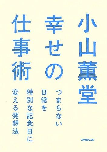 『小山薫堂 幸せの仕事術 つまらない日常を特別な記念日に変える発想法』のトップ画像