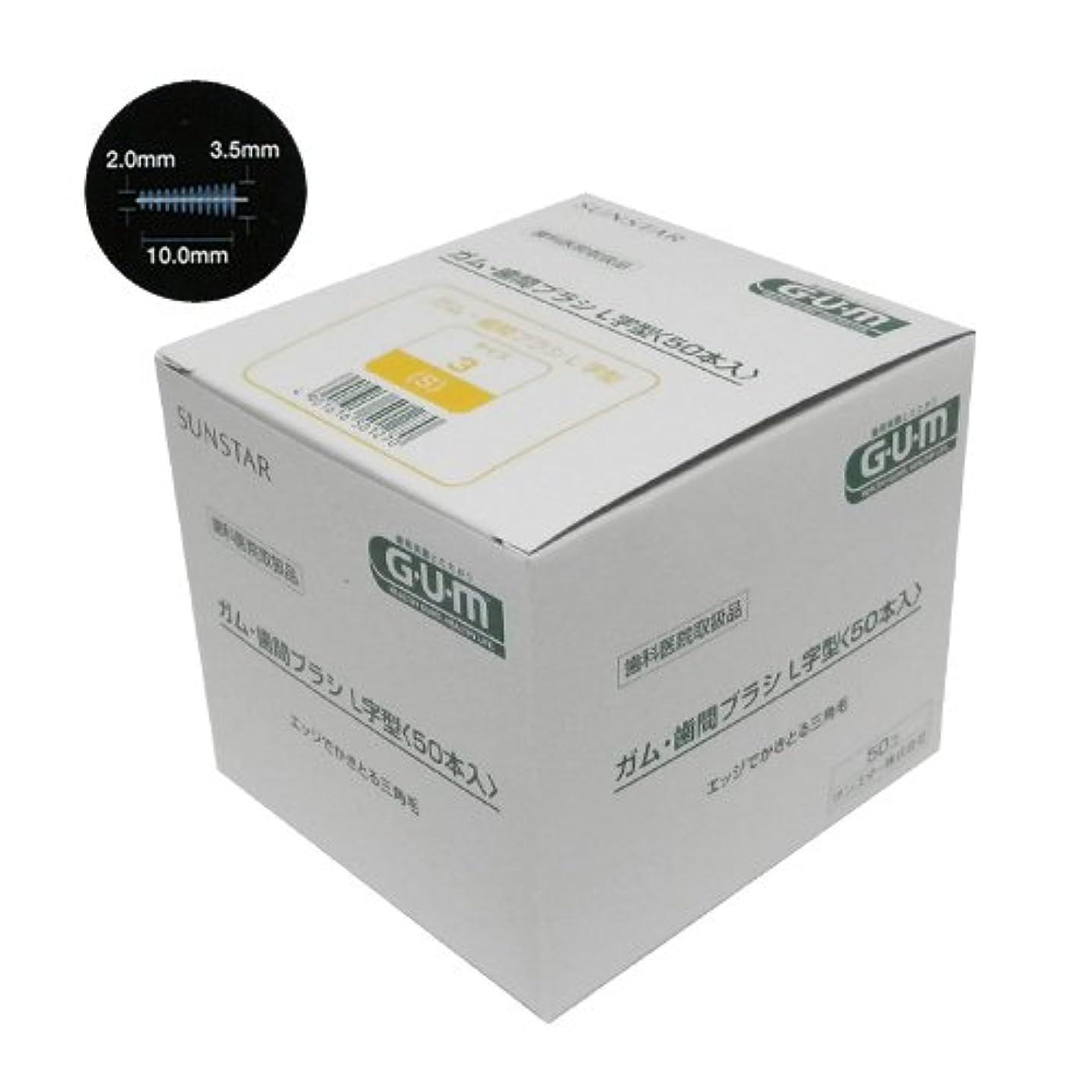 実用的薄暗いスモッグサンスター ガム 歯間ブラシ L字型 50本入 (S(イエロー))