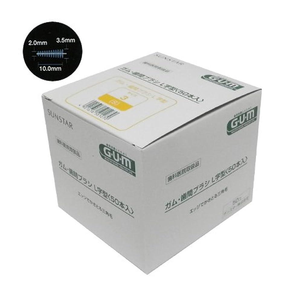 有毒識別するギャップサンスター ガム 歯間ブラシ L字型 50本入 (S(イエロー))