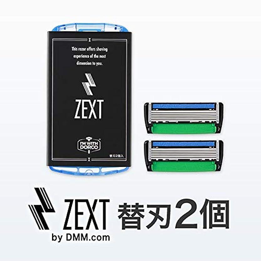 ニュース浸漬消化ZEXT 6枚刃カミソリ 替刃2個入