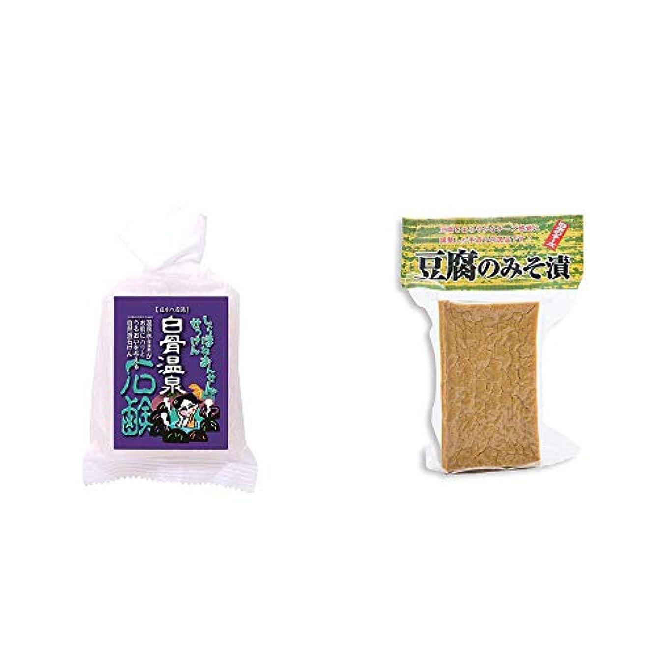 ベスビオ山人工頭[2点セット] 信州 白骨温泉石鹸(80g)?日本のチーズ 豆腐のみそ漬(1個入)