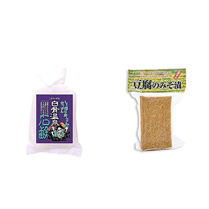 ステーキ牧草地定刻[2点セット] 信州 白骨温泉石鹸(80g)?日本のチーズ 豆腐のみそ漬(1個入)