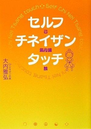 セルフ・チネイザン・タッチ (DVD付単行本)の詳細を見る