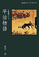 平治物語 (岩波セミナーブックス―古典講読シリーズ)