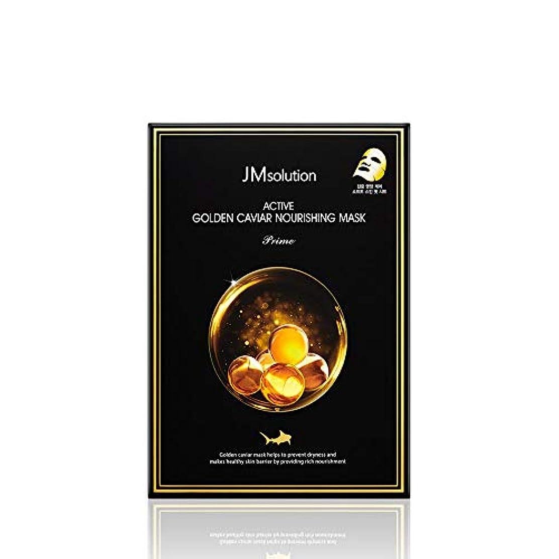フリッパー音楽プラットフォームJMソリューション(JM Solution) 乾燥肌のためのアクティブゴールデンキャビア栄養マスクプライム 30mlx10P / Active Golden Caviar Nourishing Mask Prime For...