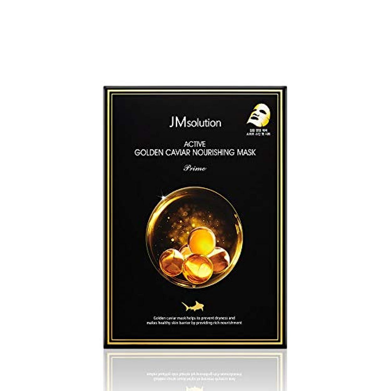 不純ステーキシンジケートJMソリューション(JM Solution) 乾燥肌のためのアクティブゴールデンキャビア栄養マスクプライム 30mlx10P / Active Golden Caviar Nourishing Mask Prime For...