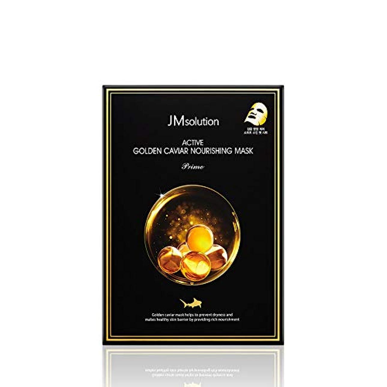 太平洋諸島ホラー生産的JMソリューション(JM Solution) 乾燥肌のためのアクティブゴールデンキャビア栄養マスクプライム 30mlx10P / Active Golden Caviar Nourishing Mask Prime For...