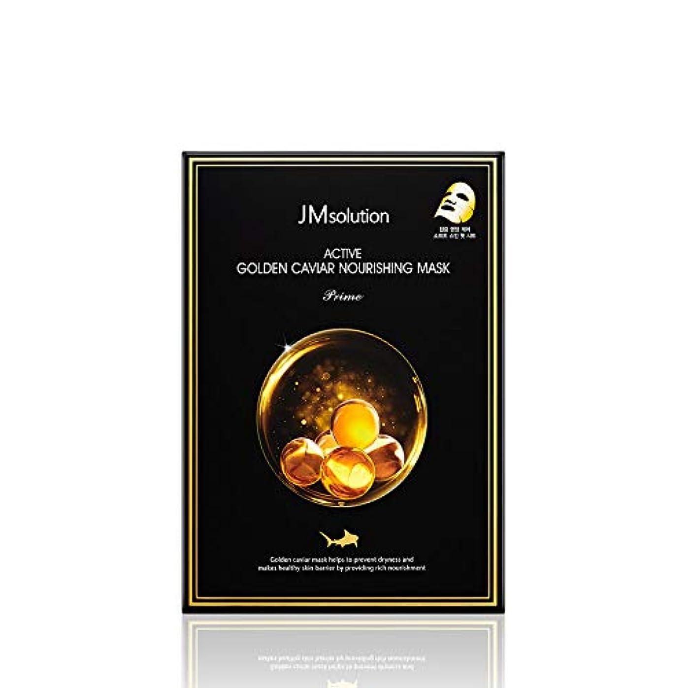 徐々にカプセル乙女JMソリューション(JM Solution) 乾燥肌のためのアクティブゴールデンキャビア栄養マスクプライム 30mlx10P / Active Golden Caviar Nourishing Mask Prime For...