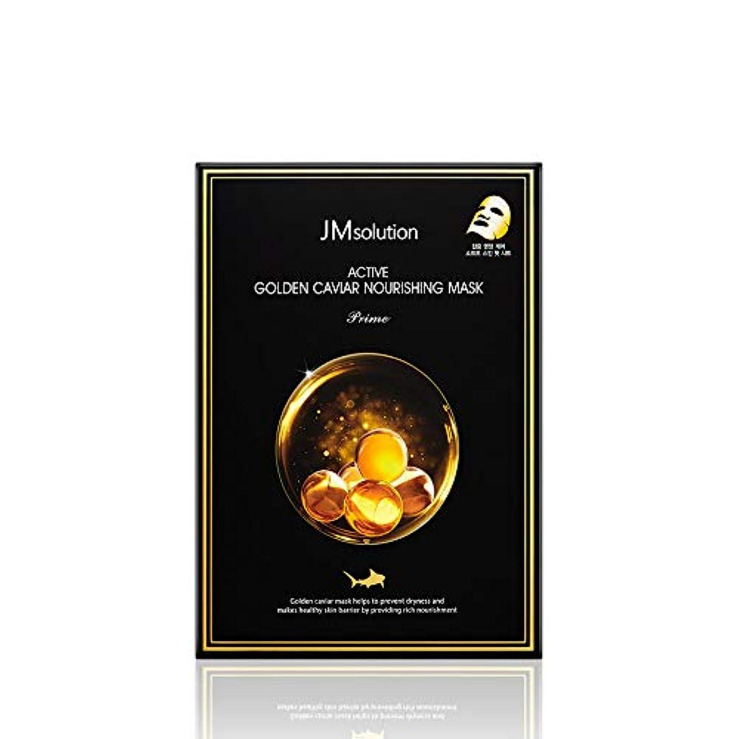 コメントレディ防止JMソリューション(JM Solution) 乾燥肌のためのアクティブゴールデンキャビア栄養マスクプライム 30mlx10P / Active Golden Caviar Nourishing Mask Prime For...