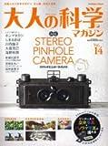 大人の科学マガジン Vol.14 ( ステレオピンホールカメラ ) (Gakken Mook) 画像