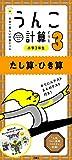 日本一楽しい計算ドリル うんこ計算ドリル 小学3年生 たし算・ひき算 (うんこドリルシリーズ)