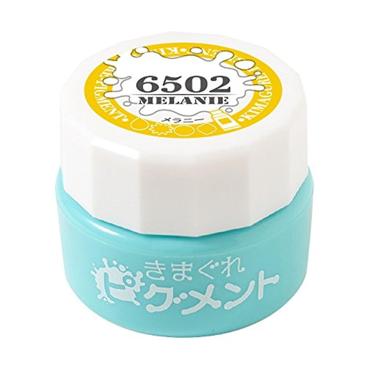 好意的書き出す束Bettygel きまぐれピグメント メラニー QYJ-6502 4g UV/LED対応