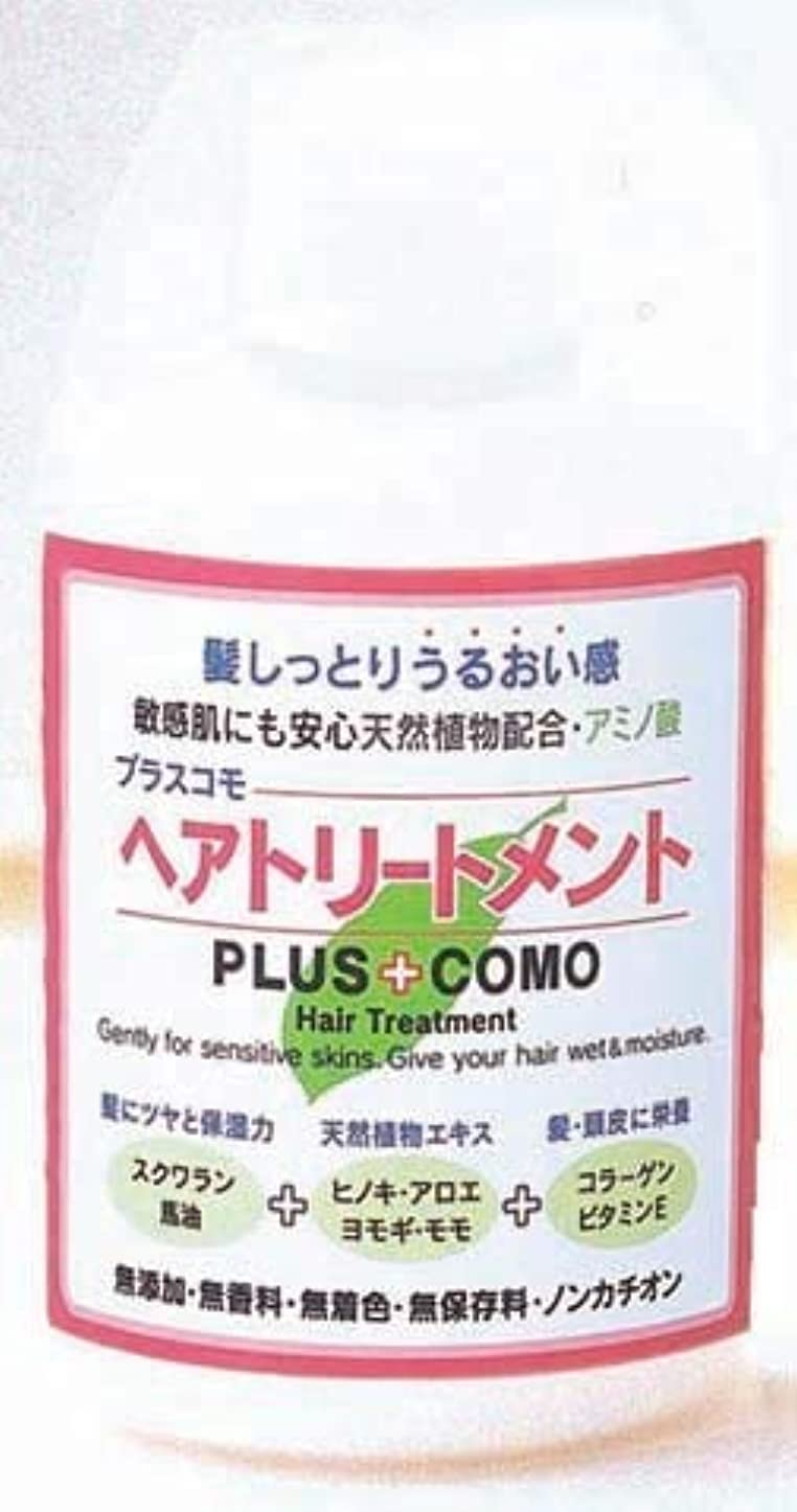 抗生物質ファイター交じる<プラスコモ>ヘアトリートメント(トラベルタイプ:20ml)